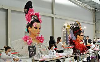 2018臺北國際造型藝術節  巧手競技美麗的造型家