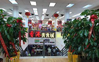 """法拉盛香港喜运来超市 """"香港美食城""""试业"""