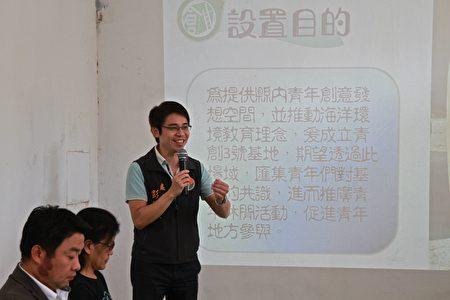 苗縣勞青處長彭德俊說明海洋青創3號基地的宗旨。