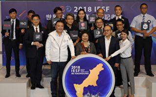 2018世界電競賽 48國逾700高手高雄競技