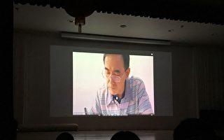 《求救信》臺灣會館放映  觀眾:讓更多中國人看到