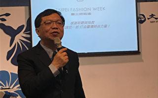 2018台北时装周ss19将开跑 跨部会与6协会携手合作