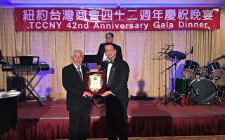臺灣商會慶成立42周年  為臺美經貿出更多力