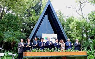 花博国际庭园开园 AIPH主席:成果超出预期