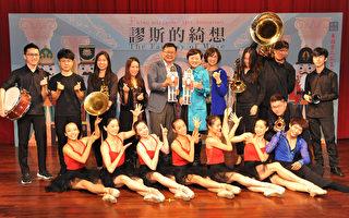 清华艺术中心30周年庆活动   首督芭蕾压轴演出《胡桃钳》