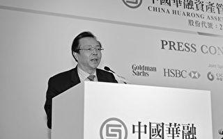 华融前董事长赖小民被捕 家中搜出2.7亿元