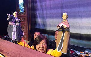 台湾唯一布袋戏女演师  江赐美阿嬷传艺演出