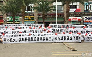 南寧業主上街維權 抗議恆大綠洲未兌承諾