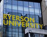 瑞尔森大学更名或将产生连锁效应 后果严重