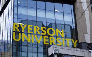 瑞爾森大學更名或將產生連鎖效應 後果嚴重
