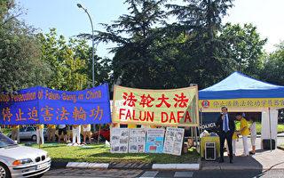 2018年7月14日,西班牙法輪功學員在中領館前集會,呼籲結束對法輪功的迫害。(光華/大紀元)