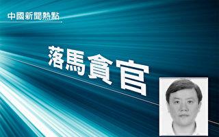 上海機場前董事長被雙開 涉境外藏贓款