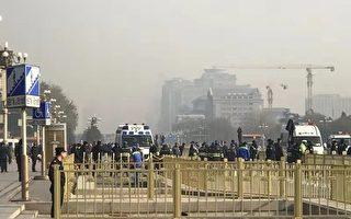 北京天安门前5名金融难友喝农药自杀