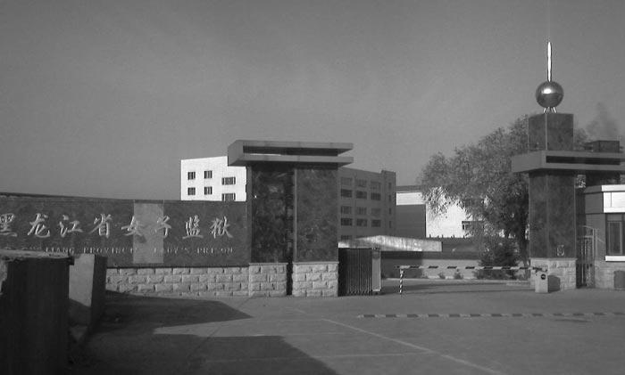 黑龍江原優秀幹部被冤判 省公安廳涉案
