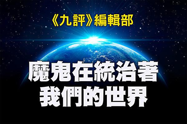 魔鬼在统治着我们的世界(27):全球野心(下)