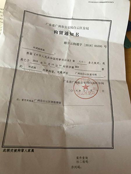 廣州青年葉武福於11月9日被以涉嫌强奸刑事拘留。警方一直未寄出羈押拘留書。在家屬強烈要求下,白雲區三元里派出所才給出一份拘留通知書。(家屬提供)