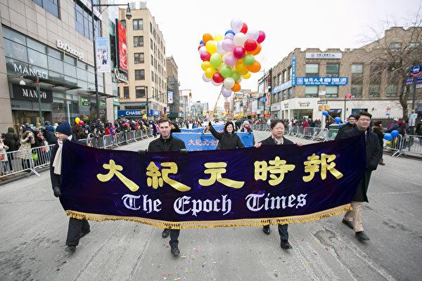 圖為2015紐約中國新年大遊行中「大紀元集團」的遊行隊伍。(Samira Bouaou/Epoch Times)