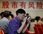 专家:外资进中国股市遭猎杀  如入火葬场