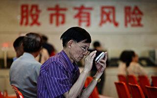 中國股市全球最差 縮水13萬億 94%股民虧損