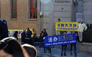 习近平出访 法轮功学员吁停止中共迫害