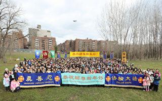 紐約法輪功學員恭賀李洪志先生新年好