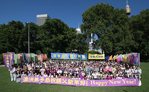 悉尼法輪功學員恭祝李洪志師父新年快樂。(周東/大紀元)