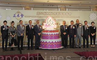 香港工展會80周年 80元換八千元福袋