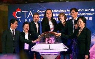 台加合作 加拿大新創科技加速器進駐台灣
