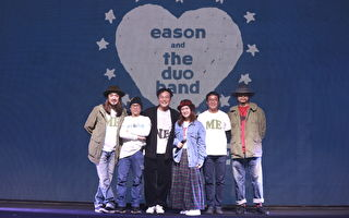 Eason領軍「DUO」發布新作 用傻字形容團隊