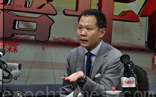郭榮鏗指美政界憂港成「白手套」