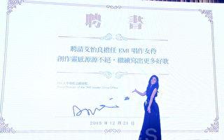 艾怡良發片加盟雙喜臨門 aMEI總監簽名認可