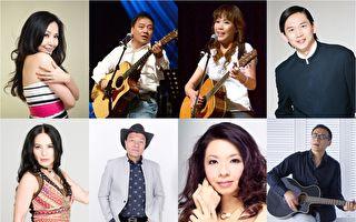 「民歌44高峰會」 八組民歌手2019再聚