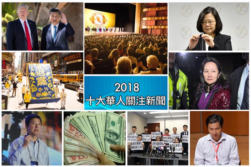 歲末回首,中國和全世界這一年來發生華人關注的重大新聞。(大紀元合成)