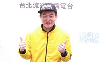 康康近日上電台宣傳新輯