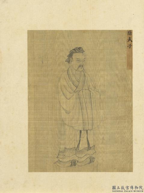 《聖君賢臣全身像》孫武像,現藏台北故宮博物院。(公有領域)