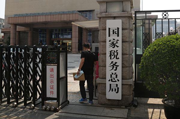 王赫:土地出让金划转税务征收释何信号?