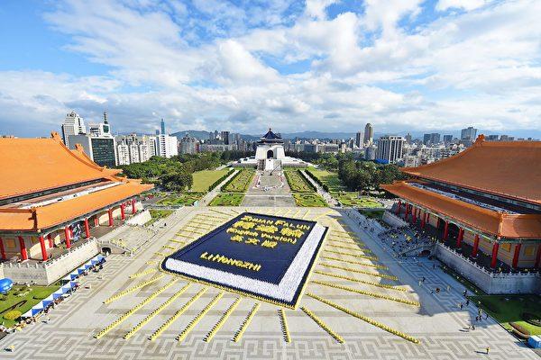 2018年11月24日,5400名法輪功學員在台北自由廣場舉行大型排字,主題是英譯本《轉法輪》。(明慧網)