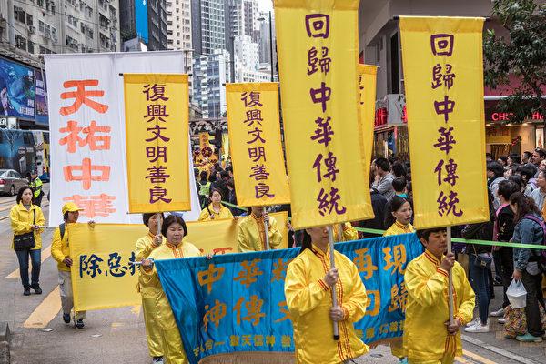 香港法輪功學員12月9日舉行國際人權日大遊行。(明慧網)