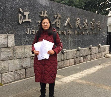 12月25日,許豔女士江蘇省檢察院、省監察委、省人大常委會三個部門,為余文生案提交申請監督與提交控告信材料。(受訪人提供)