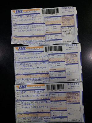 12月25日,許豔女士江蘇省檢察院等三部門提交控告信材料被拒收,無奈,只得把材料用EMS郵寄給三部門。(受訪人提供)