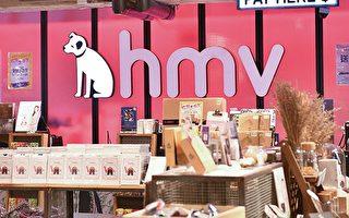 香港HMV股價急挫 市值蒸發逾18億