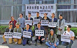 希望在民间 香港民阵元旦游行抗议政治打压
