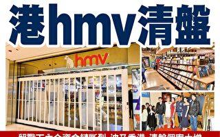 受大陆经济拖累 香港HMV关门 清盘案恐增加