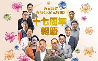 香港大紀元十七周年報慶 政要名人齊賀