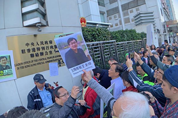 香港多个民团抗议中共秘密审讯王全璋