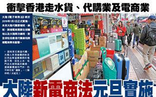 大陆电商法实施 将冲击香港代购及电商业