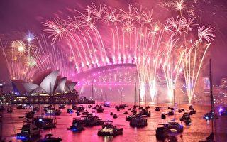 组图:烟花璀璨悉尼率先迎接2019年