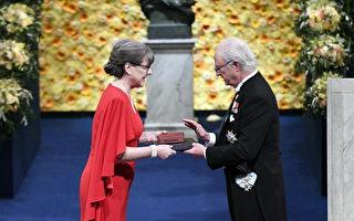 獲2018諾貝爾物理獎 加國女得主赴瑞典領獎