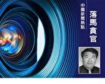 近日,山东省人大财政经济委员会原主任委员刘士合被立案调查。(大纪元合成)