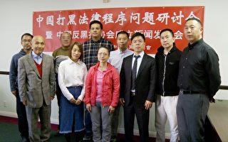 """洛城维权律师和企业家成立""""反黑打协会"""""""